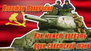 Капитан Половченя: как может воевать один советский танк