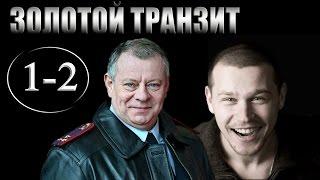 ЗОЛОТОЙ ТРАНЗИТ 1-2 Cерий (2016) боевик