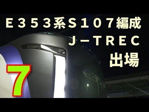 【E353系S107編成 J-TREC出場】