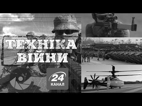 ТЕХНІКА ВІЙНИ №145 (Останній). ТОП-10 новин ВПК-2018. Україна і світ [ENG]