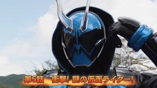 第5話「衝撃!謎の仮面ライダー!」 11月8日放送 ※11月1日の放送はお休...