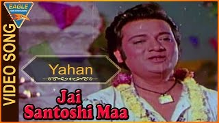 Jai Santoshi Maa Hindi Movie || Yahan Wahan Jahan Wahan Video Song || Kanan || Eagle Hindi Movies