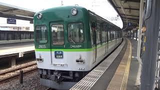 京阪2600系2633編成 石清水八幡宮発車