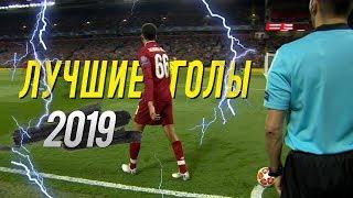 ЛУЧШИЕ ГОЛЫ В ФУТБОЛЕ 2019