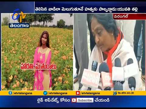 Give Severe Punishment to Accused Person | Victims Relatives in Warangal