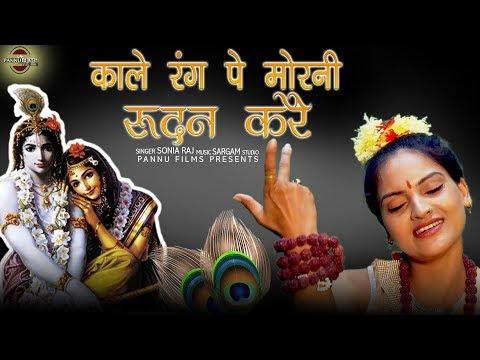 काला काला कहवेे गुजरी || काले रंग पे मोरनी रुदन करे || Sonia Raj || Kanha Bhajan || Pannu Films