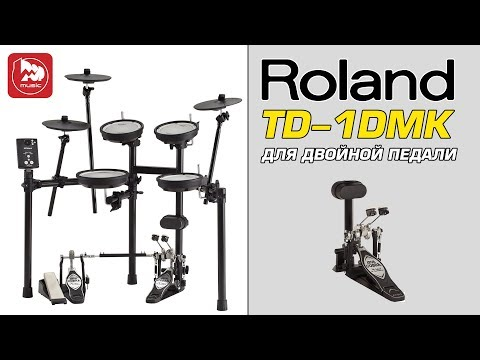 Электронная установка ROLAND TD-1DMK для игры с карданом