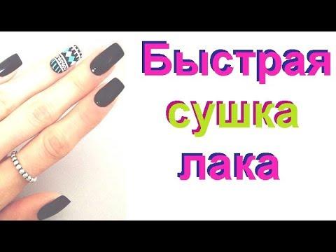 Как сделать чтоб лак на ногтях быстро высох