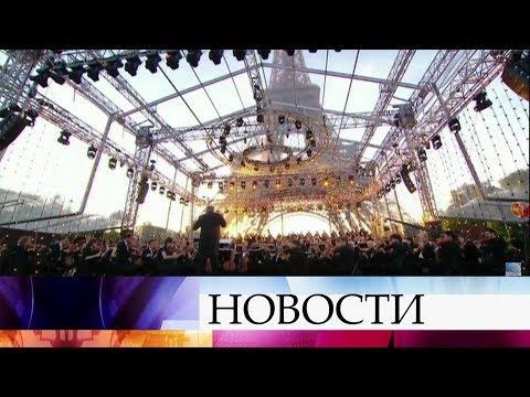 Национальный оркестр Франции выступил наМарсовом поле вПариже под руководством дирижера В.Гергиева