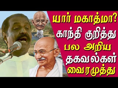 #tamil poet Vairamuthu speech on mahatma gandhi vairamuthu speech tamil news live tamil news   As the e nation today remembered Mahatma Gandhi on his 149th birth anniversary #tamil poet vairamuthu shared his thoughts on mahatma gandhi. Here is the full speech of vairamuthu on mahatma gandhi   vairamuthu amma kavithai, vairamuthu kavithaigal, vairamuthu speech, vairamuthu kavithai tamil news today    For More tamil news, tamil news today, latest tamil news, kollywood news, kollywood tamil news Please Subscribe to red pix 24x7 https://goo.gl/bzRyDm #tamilnewslive sun tv news sun news live sun news   red pix 24x7 is online tv news channel and a free online tv