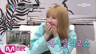 New Yang Nam Show [여자친구편] 여자친구의 단골 화장실?!!! 170316 EP.4