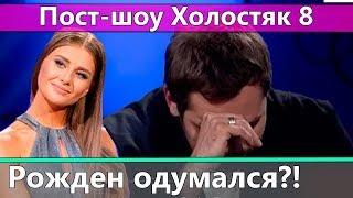 Финальное пост-шоу Холостяк 8 | Этого не ожидал никто!