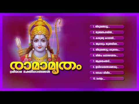 രാമാമൃതം | RAAMAMRITHAM | Hindu Devotional Songs Malayalam | Madhu Balakrishnan