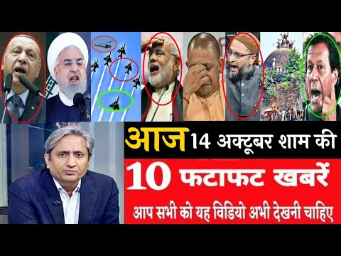 Nonstop News 14 October 2020|आज शाम के सभी मुख्य समाचार|News Headlines|NRC,Bihar election,Yes bank