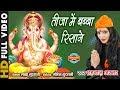 तीजा में बप्पा रिशाने - Tija Me Bappa Rishane   Singer - Shahnaz Akhtar   Video Song   Lord Ganesh