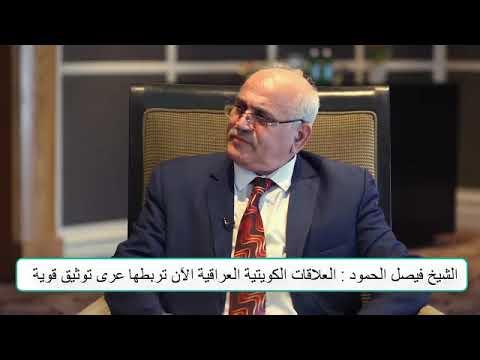 الشيخ فيصل الحمود : العلاقات الكويتية العراقية الأن تربطها عرى توثيق قوية