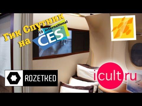 CES 2013: 3D без очков, зимние наушники, зеркало 2.0 и каюта A380