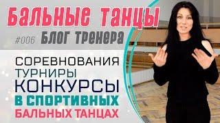 #006. ТУРНИРЫ КОНКУРСЫ СОРЕВНОВАНИЯ в бальных танцах