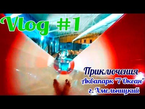 Vlog #1 Аквапарк 7 Океан г. Хмельницкий | Приключения