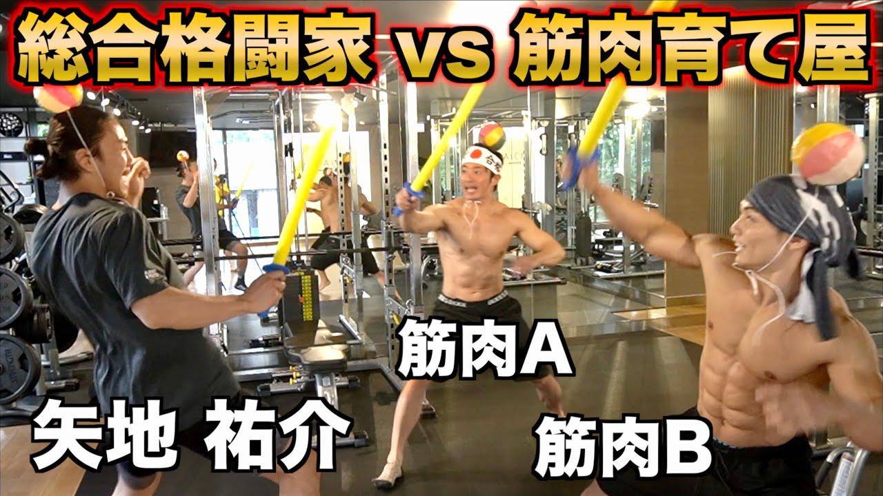 プロ格闘家をボコボコにしばく【矢地 祐介&サイヤマン】