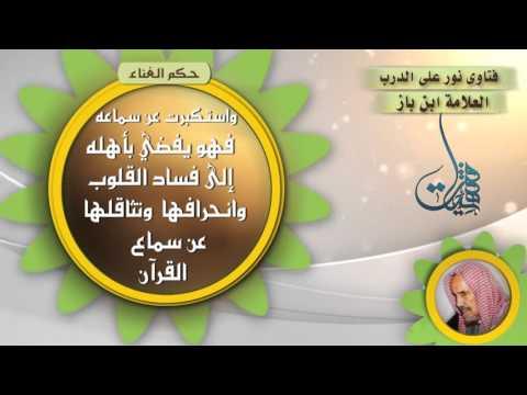 109 حكم الغناء العلامة ابن باز Youtube
