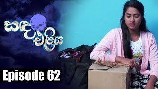 Sanda Eliya - Episode 62 | 15 - 06 - 2018 | Siyatha TV Thumbnail