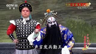 《中国京剧像音像集萃》 20200128 京剧《安国夫人》 1/2  CCTV戏曲