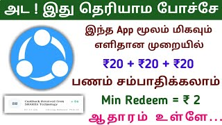 How To Earn Money From Shareit App 2020 In Tamil || Live Payment Proof || Money Earning Tamil