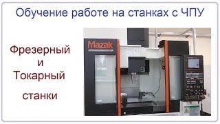 Как работать на станках с ЧПУ (Mazak, Mazatrol)