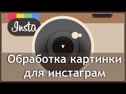 Фото фильтры онлайн - эффекты инстаграм онлайн
