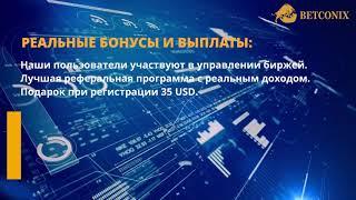BETCONIX 2.0 перезапуск: самая удобная биржа 2020. Биржа криптовалют работающая вместе с трейдерами!