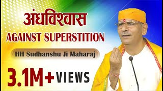 Sudhanshu Ji Maharaj AGAINST Superstition | Andhvishwas