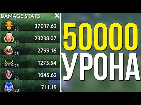 видео: 🦄КАК НАНЕСТИ 50000 УРОНА ЗА ДРАКУ? imba show