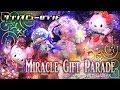 サンリオピューロランド 'ミラクルギフトパレード' Sanrio Puroland 'Miracle Gift Parade' [EngSub] [歌詞/日本語字幕] Dec2015