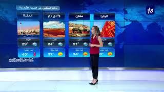 النشرة الجوية الأردنية من رؤيا 24-7-2019 | Jordan Weather