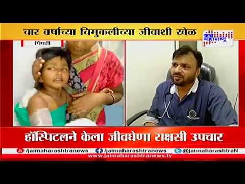 Pune: No treatment to 4 year burn girl for 8 hours in Pimpri Hospital