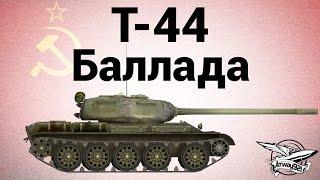 видео про танки x играть