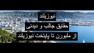 NewZealand Wellington - سفر به نیوزیلند ولینگتون  - (Day 4)