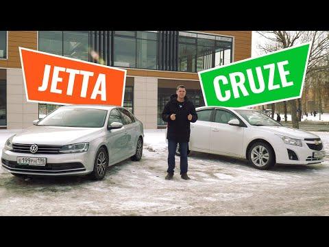Volkswagen Jetta против Chevrolet Cruze. Что лучше — Круз или Джетта?
