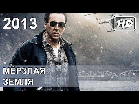 Мерзлая земля / Frozen ground / ТРЕЙЛЕР / 2013 / HD / RU (любительская озвучка)