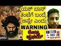 Pratham Warning Medias In Yash Matter For Showing Wrong Rumers #Exclusive