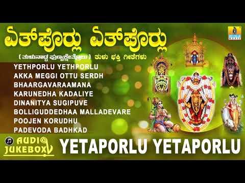 ತುಳು ಭಕ್ತಿಗೀತೆಗಳು - Yetaporlu Yetaporlu Tulu Bhakthi Geethegalu | Devotional Tulu Songs