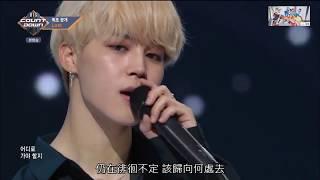 【Live中字】171012 防彈少年團(BTS) - LOST @BTS Countdown