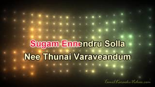 Idhu Varai - Goa - HQ Tamil Karaoke by Law Entertainment