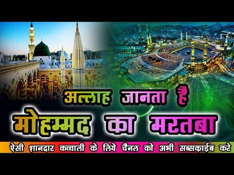 Allah Janta Hai Mohammed Ka Martaba - Eid Milad Un Nabi Qawwali 2018   Rabi Ul Awal New Naat
