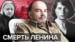 От чего на самом деле умер Ленин?
