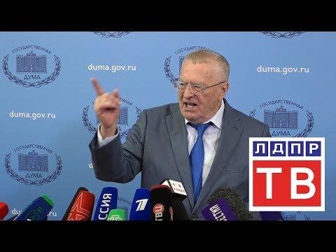 Жириновский: За каждое