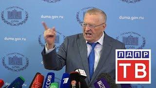 Жириновский: За каждое клеветническое слово в адрес России придется отвечать!