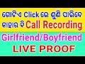 Odia Gote click re kahar bi call recording suni paribe Android mobile samal media
