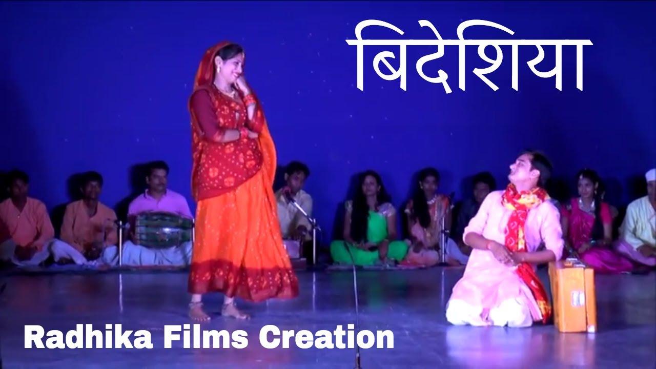 Bhikhari Thakur Bideshiya Natak Bideshiya Part 2 Youtube